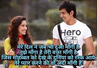 हिंदी में रोमांटिक शायरीromantic shayari hindi love 2020