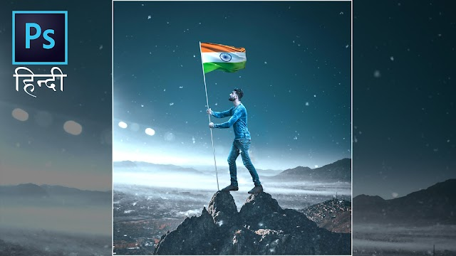how to make a poster for 26 January or Republic Day special poster in Hindi  2019