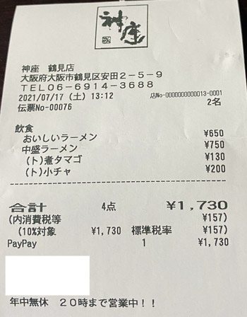 どうとんぼり神座 鶴見店 2021/7/17 飲食のレシート