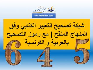 شبكة تصحيح التعبير الكتابي وفق المنهاج المنقح | مع رموز التصحيح بالعربية و الفرنسية