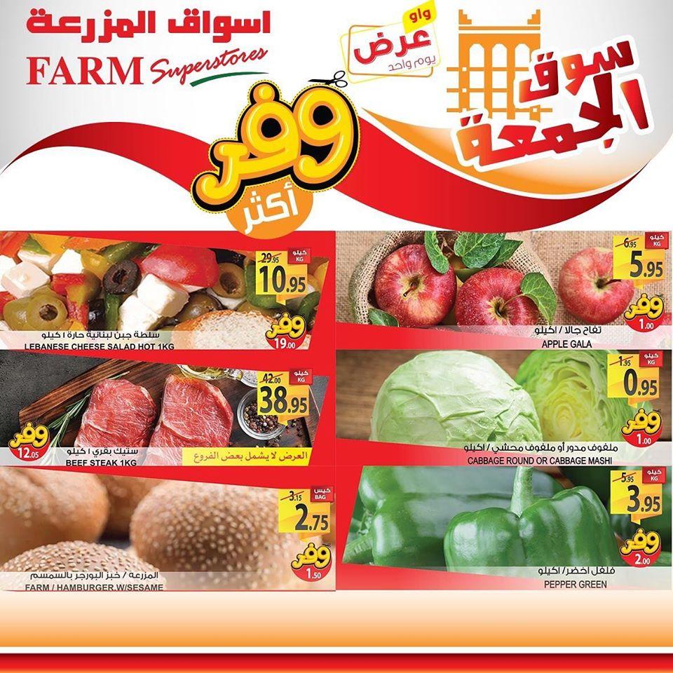 عروض اسواق المزرعة الرياض و الشرقية و عرعر اليوم الجمعة 27 مارس 2020 سوق الجمعة