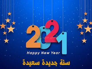 اجمل رسائل تهنئة عام 2021.. أجمل وأحدث رسائل ومسجات تهنئة بالعام الجديد 2012 أجمل صور وكروت معايدة بالعام الجديد