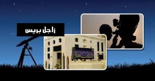 دار الإفتاء تستطلع اليوم هلال شهر ربيع الأول وتحدد ذكرى المولد النبوى