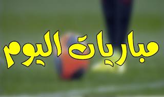موعد مباريات اليوم 30-11-2019 والقنوات الناقلة لها