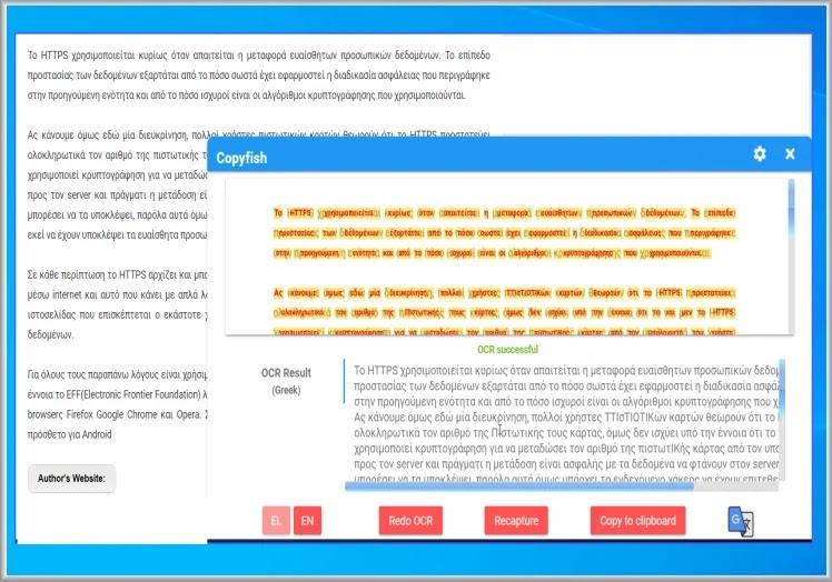 Copyfish  : Αντιγράψτε, επικολλήστε και μεταφράστε κείμενο από οποιαδήποτε εικόνα, βίντεο ή PDF