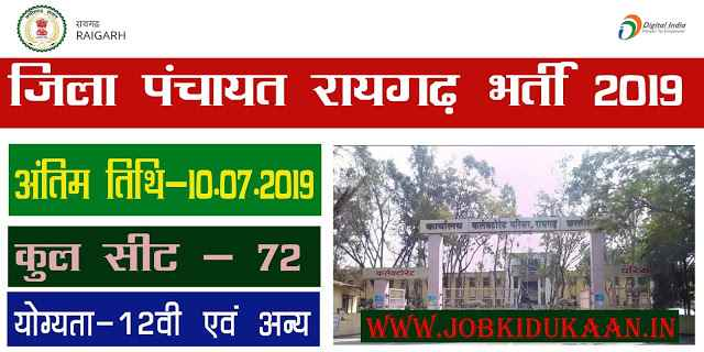 job in raigarh