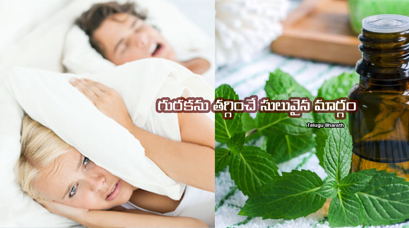 గురకను తగ్గించే సులువైన మార్గం - Snoring Problem, Gurka Samasya