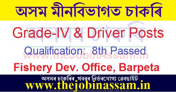 District Fishery Development Officer Barpeta Recruitment 2021