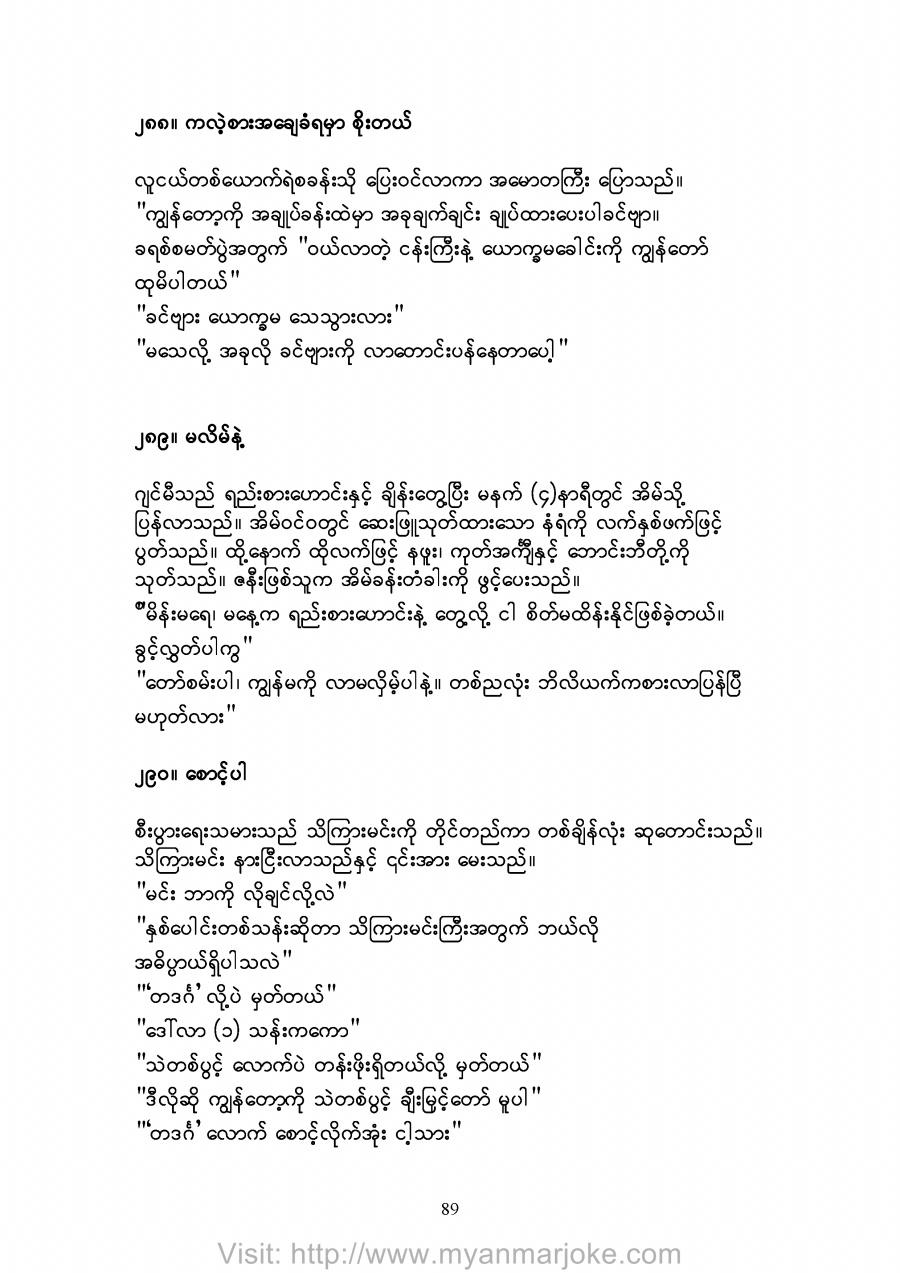 Afraid Of Revenge, myanmar joke