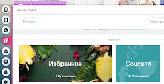 Wix Инструменты соцсетей