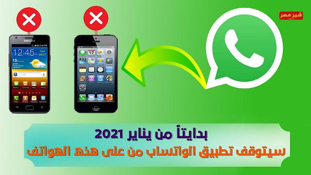 بدايتاً من يناير 2021 سيتوقف تطبيق الواتساب من على هذه الهواتف