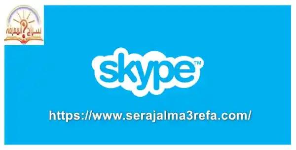skype,تحميل برنامج skype للكمبيوتر,تحميل skype,تنزيل skype,تحميل برنامج سكايب skype للكومبيوتر,تحميل برنامج skype,تحميل برنامج سكايب,تنزيل برنامج skype,مشكلة skype في الايفون,سكايب,تحميل وتسطيب سكايب 2016 download skype,إنشاء حساب سكايب skype,تحميل برنامج سكاي بي