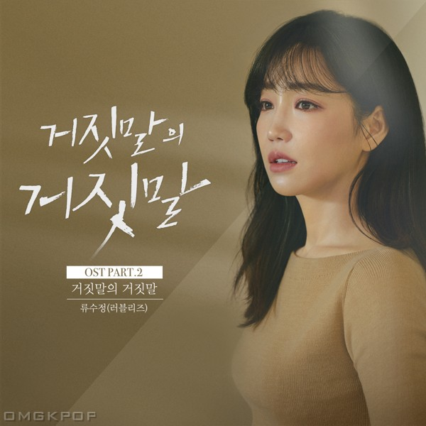 RYU SU JEONG (LOVELYZ) – Lies of Lies OST Part.2