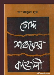 Choddo Shataker Bangali by Atul Sur