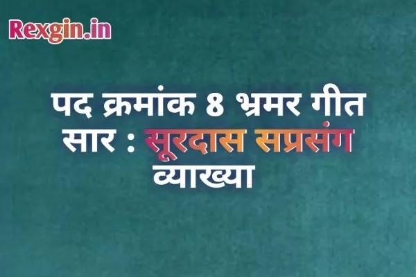 भ्रमर गीत सार: पद क्रमांक 8 व्याख्या Hindi Sahitya