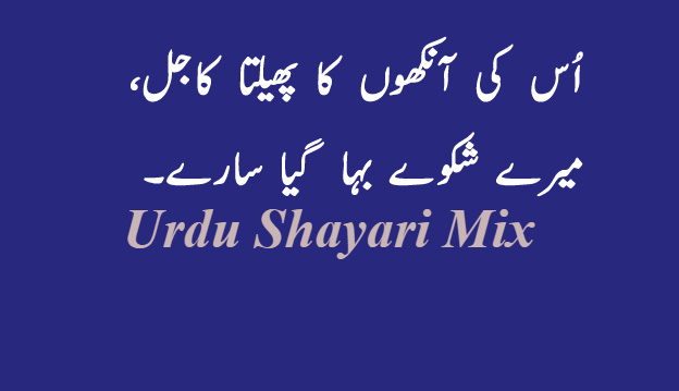 Urdu shayari | Urdu poetry | Aansu shayari