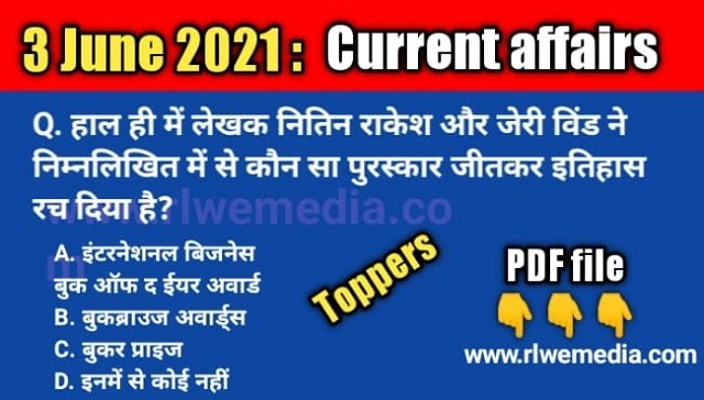 Top 3 june 2021: current affairs in hindi- gk today current affairs in hindi