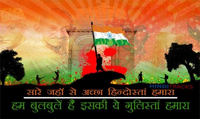 Sare Jahan Se Achha Lyrics in Hindi