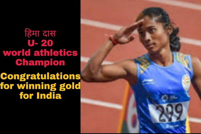 Hima Das | Wiki | Biography in hindi |