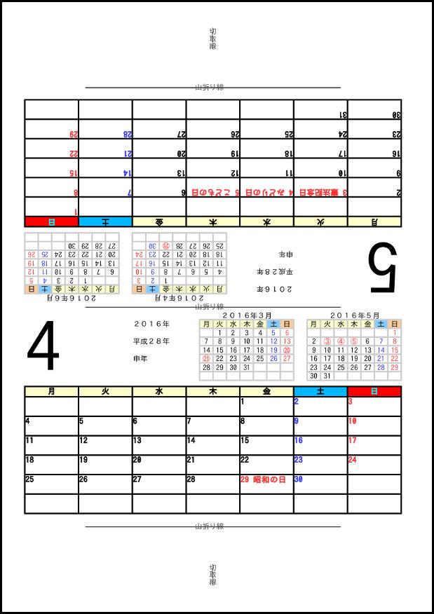 2016年度学校カレンダ 003