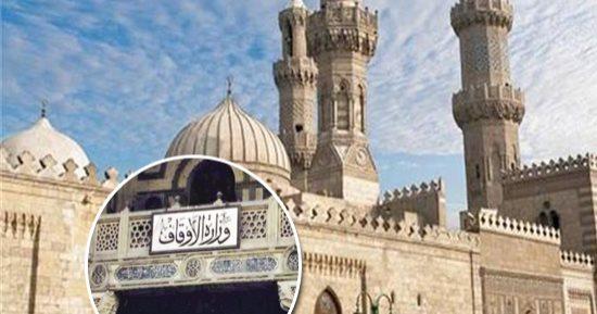 وظائف وزارة الاوقاف المصرية 2020