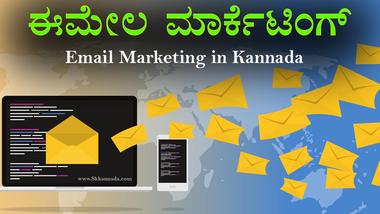 ಈಮೇಲ ಮಾರ್ಕೆಟಿಂಗ್ - Email Marketing in Kannada