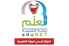 رابط الدخول إلى موقع البوابة التعليمية الرسمية edunet.bh