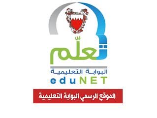 رابط الموقع الرسمي البوابة التعليميه edunet.bh