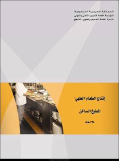 المطبخ الساخن pdf