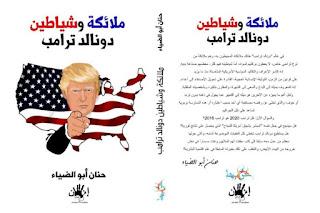 """تحميل pdf كتاب ملائكة وشياطين """" دونالد ترامب """" تأليف حنان أبو الضياء"""