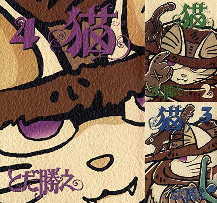 まとめ買い:猫~ミック~ (全4巻)(Benjanet)