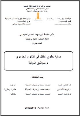 مذكرة ماستر: حماية حقوق الطفل في القانون الجزائري والمواثيق الدولية PDF