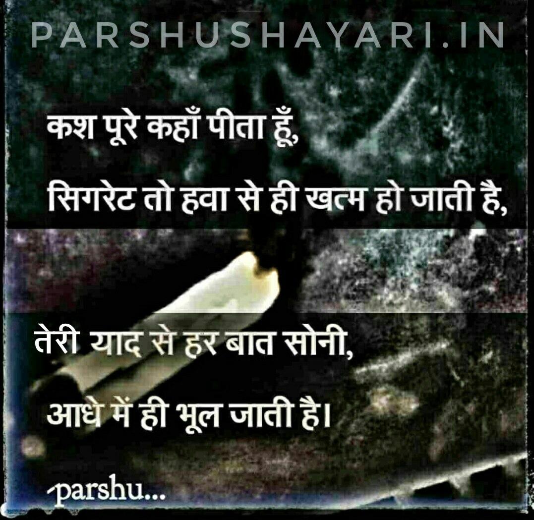 Memories Shayari