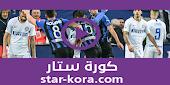 نتيجة مباراة انتر ميلان وأتلانتا بث مباشر كورة ستار اون لاين لايف 01-08-2020 الدوري الايطالي