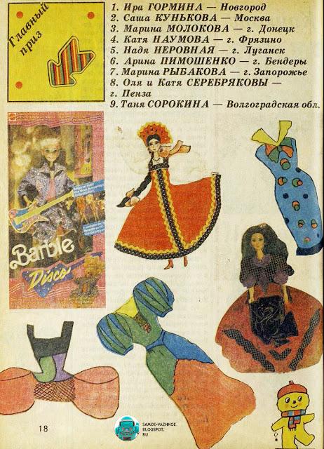 Бумажные куклы из журнала Мурзилка. Бумажная кукла Барби журнал Мурзилка. Мурзилка 9 1992.