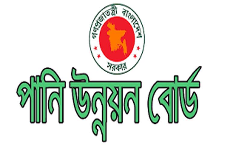 Bangladesh Water Development Board  Written Exam Date 2020