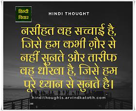 Hindi Thought, Hindi Quote, suvichar, edification, truth, praise,