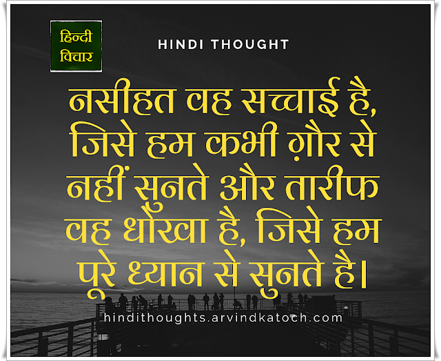 Hindi Thought, Hindi Quote, suvichar, edification, truth, praise,
