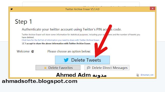 5 طرق لحذف تغريدات تويتر كامله وبسهولة مجانا