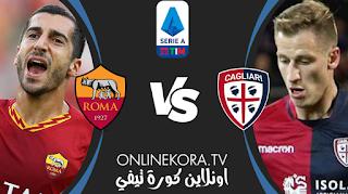 مشاهدة مباراة كالياري وروما بث مباشر اليوم 25-04-2021 في الدوري الإيطالي