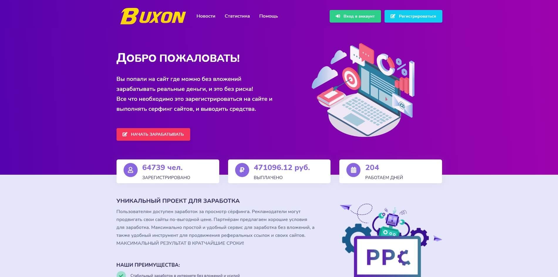 sajty-kotorye-platyat-za-prosmotr-reklamy-buxon-net