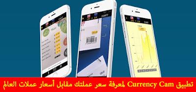 تطبيق Currency Cam لمعرفة سعر عملتك مقابل أسعار عملات العالم