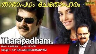 Tharapadham-Lyrics-Anaswaram-Lyricsbroker