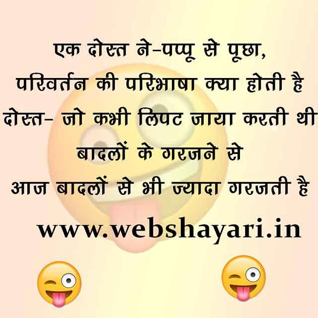 joke on wife hindi