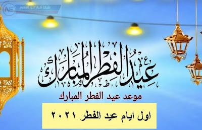 فلكيا .. موعد اول ايام الفطر المبارك 1442-2021 | متي موعد عيد الفطر 2021 في مصر و الوطن العربي