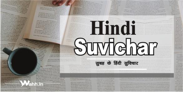 Suvichar-Hindi