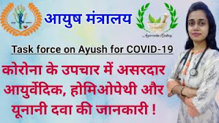 corona-ayurveda-homeopathy-medicine-in-hindi