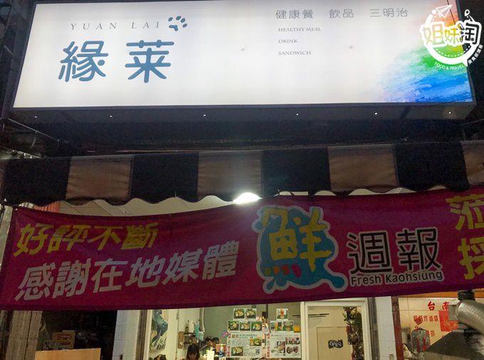 緣萊健康餐-三民區便當推薦
