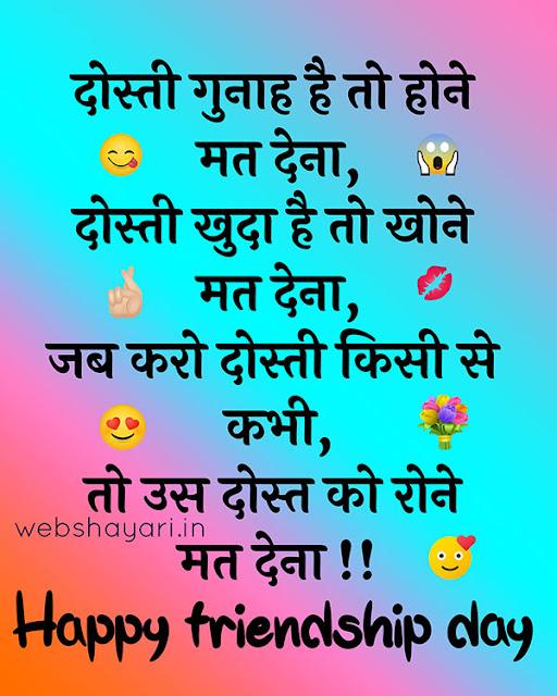 फ्रेंडशिप डे स्टेटस शायरी  facebook dosti status hindi सबसे बेस्ट  दोस्ती स्टेटस शायरी