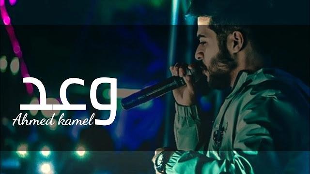 كلمات اغنية وعد - احمد كامل 2021